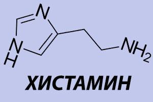 хистамин