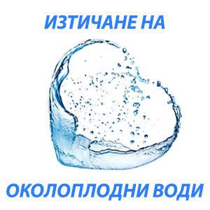 изтичане на околоплодни води