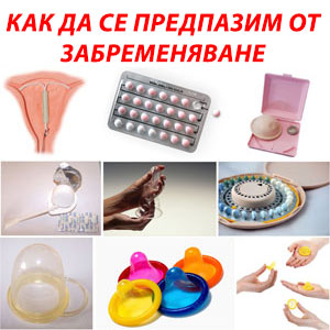 как да се предпазим от забременяване