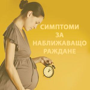 симптоми за наближаващо раждане