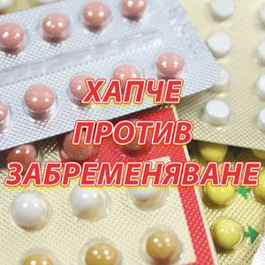 хапче против забременяване