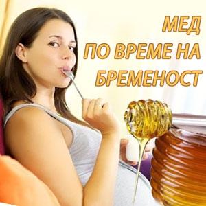 мед по време на бременност