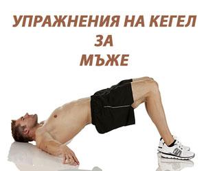 упражнения на кегел за мъже