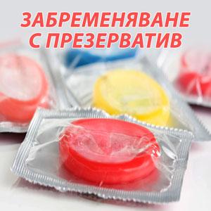 забременяване с презерватив