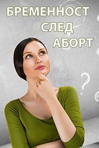 бременност след аборт