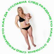 как да отслабна след раждането