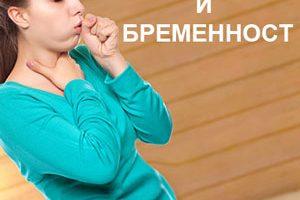 кашлица и бременност