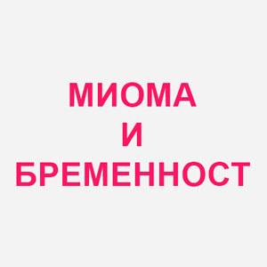 миома и бременност