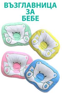 възглавница за бебе