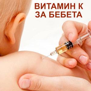 витамин к за бебета