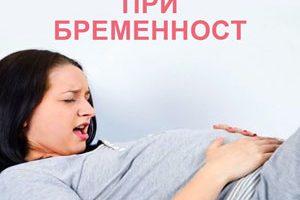болки в стомаха при бременност