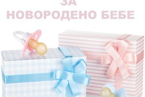 подарък за новородено бебе