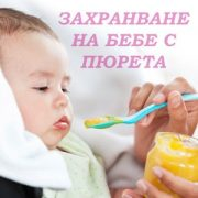 захранване на бебе с пюрета