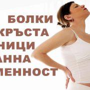 болки в кръста и яйчниците при ранна бременност