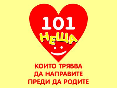 101 неща които трябва да направите преди да родите