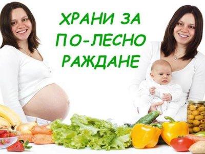 храни за по лесно раждане
