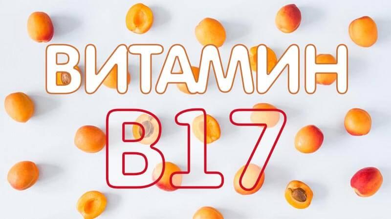 витамин б17