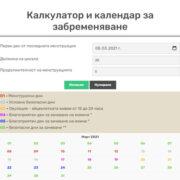 калкулатор календар за забременяване, овулация и менструация