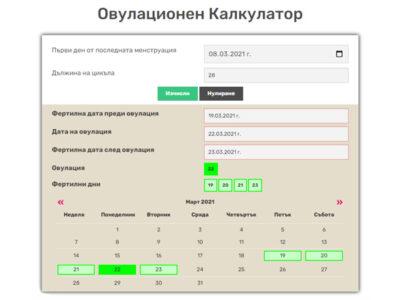 календар и калкулатор за овулация